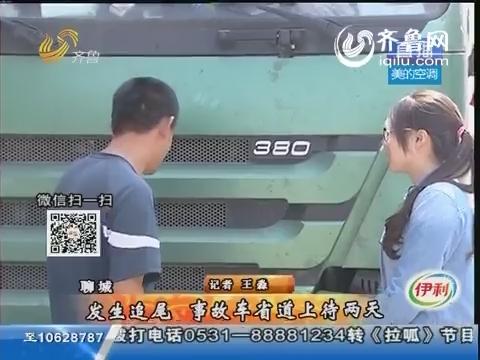 聊城:省道上发生追尾事故 为索钱款堵路不让走