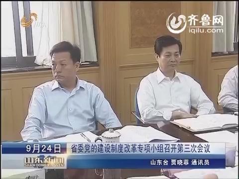 山东省委党的建设制度改革专项小组召开第三次会议