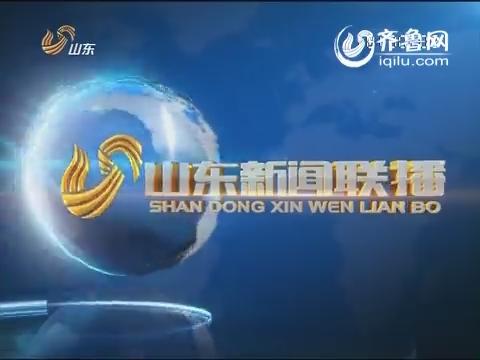 2014年09月24日《山东新闻联播》完整版