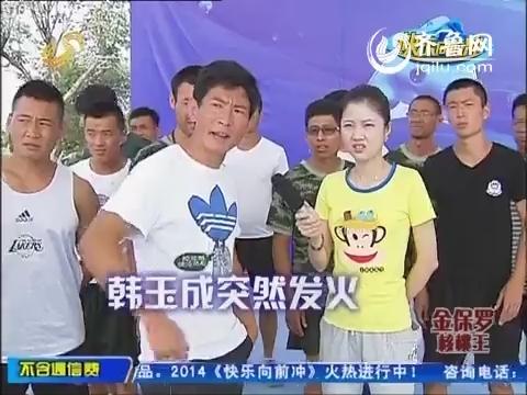20140924《快乐向前冲》:季冠军团队对抗 韩玉成现场暴怒