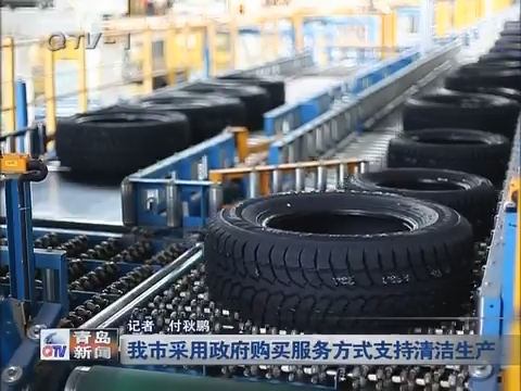 青岛市采用政府购买服务方式支持清洁生产
