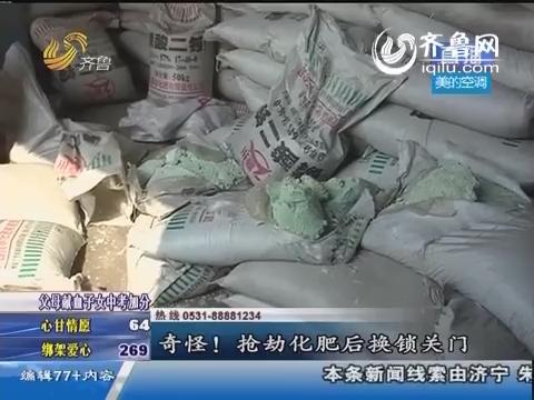 """邹平:化肥仓库半夜上演""""大劫案"""""""