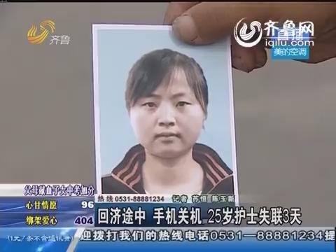 25岁护士失联3天 回济途中手机关机