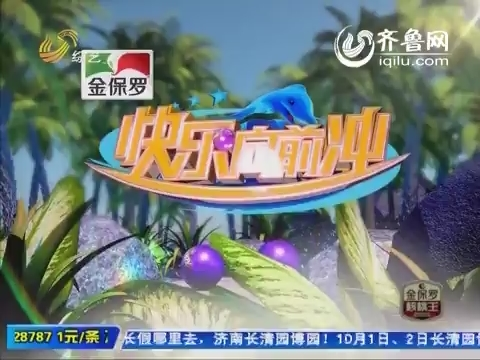 20140925《快乐向前冲》刘宁队对抗张喜亮队