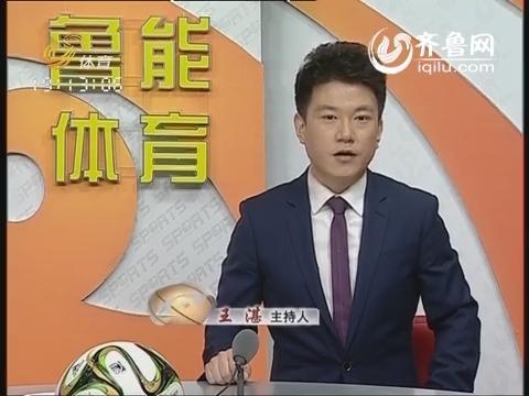 2014年09月25日《看球时间》:鲁能久违的胜利
