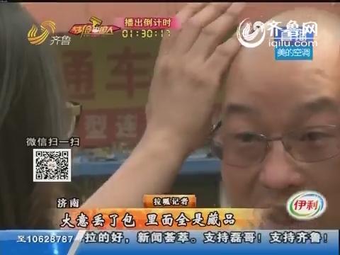 济南:小伙大意丢了包 里面全是珍贵藏品
