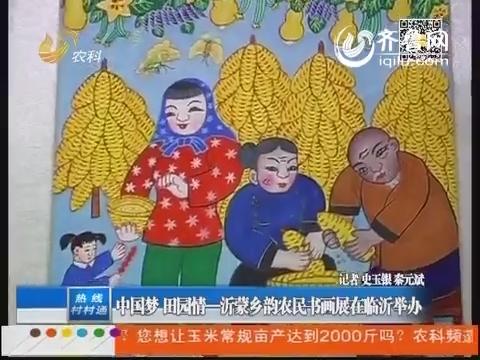 中国梦儿童画/中国梦儿童画/中国梦强军梦儿童画