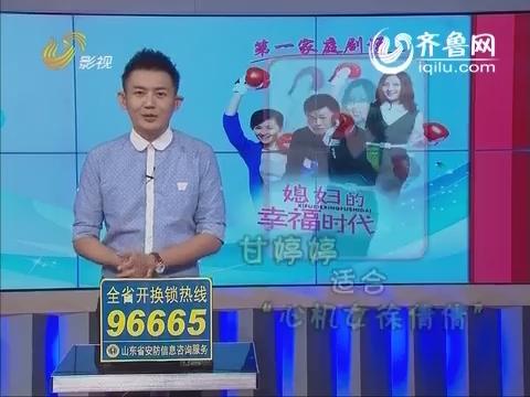 20140926《第一家庭剧场》:甘婷婷 戴娇倩互换角色
