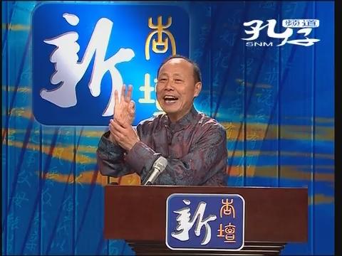 孔子九讲:儒家的中庸之道