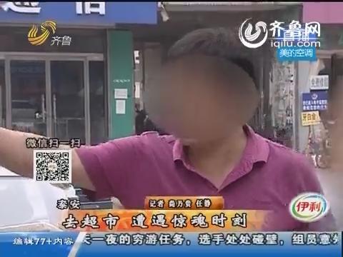 泰安:男子遭遇惊魂时刻 车中遭持刀绑架