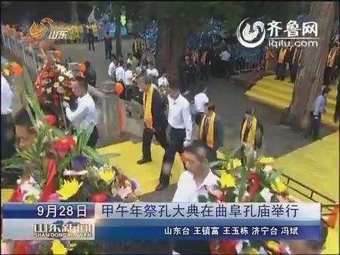 甲午年祭孔大典在曲阜孔庙举行