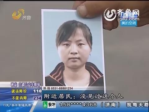 济南25岁女护士失联已6天 手机定位在二环东路