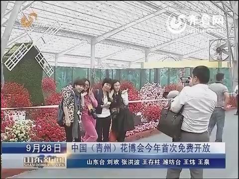 中国(青州)花博会2014年首次免费开放