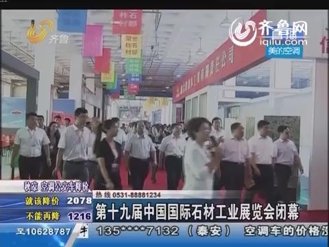 第十九届中国国际石材工业展览会闭幕 (29播放)