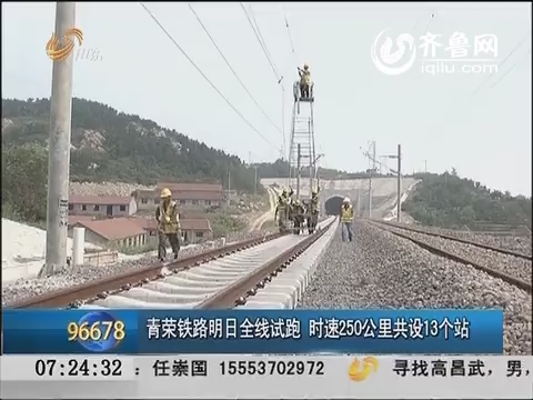 青荣铁路9月30日全线试跑 时速250公里共设13个站