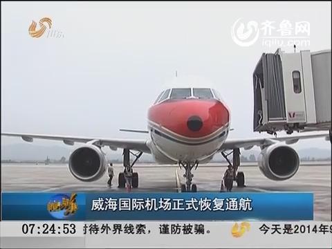 威海国际机场正式恢复通航