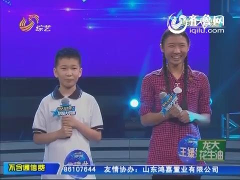 第五季我是大明星王媛媛