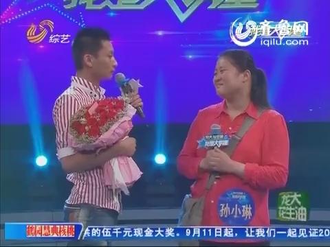 20140929《我是大明星》:孙小琳现场被求婚 遇同病相怜小伙-综艺频
