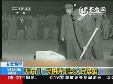 历史回顾:人民英雄纪念碑建造始末 毛泽东主席亲自奠基