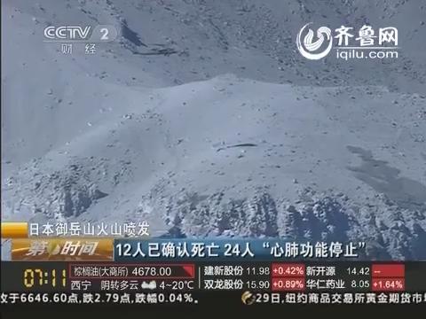 """日本御岳山火山喷发:12人确认死亡24人""""心肺功能停止"""""""