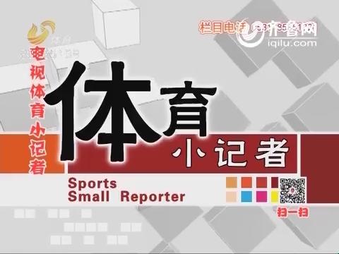 2014年09月29日《电视体育小记者》:军事夏令营第五期