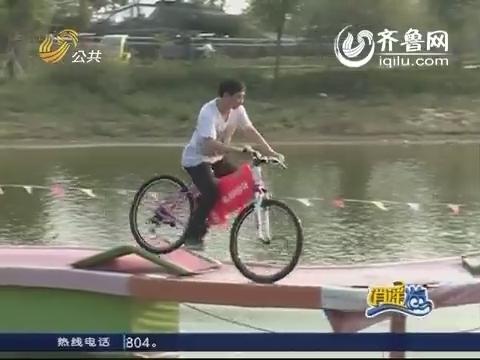 20140930《逍遥游》:骑开得胜