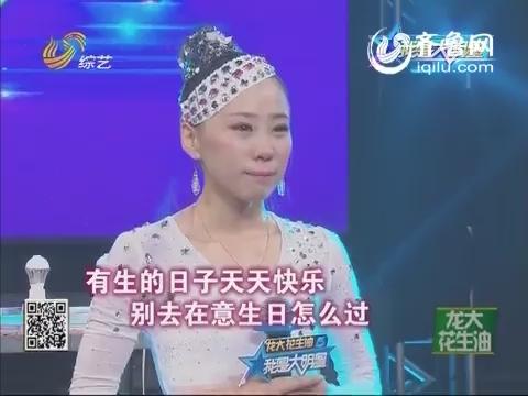 20140930《我是大明星》:尹素丽一个散发着耀眼光芒的珍珠-综艺频
