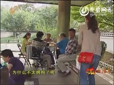 【我的重阳节】重阳话温情:你拥抱过爸妈吗?