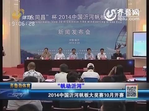 齐鲁劲体育:2014中国沂河帆板大奖赛10月开赛