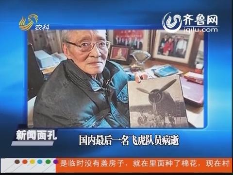 新闻面孔:国内最后一名飞虎队员病逝