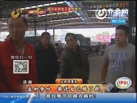 济南:送苹果车被扣 买卖双方各执其词