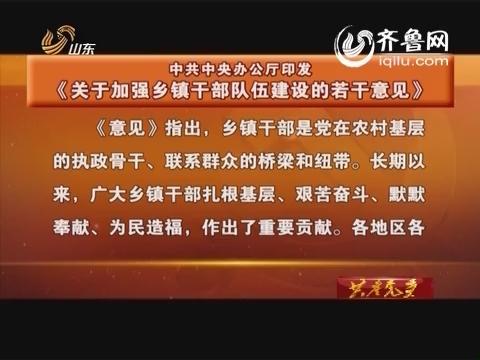 中共中央办公厅印发《关于加强乡镇干部队伍建设的若干意见》