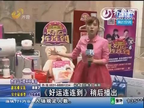 """《好运连连到》临沂赛区""""好运委托人""""产生图片"""