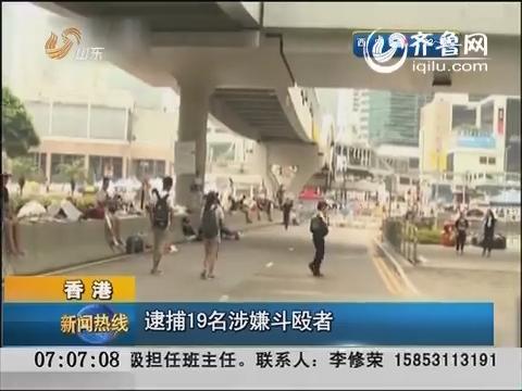 """香港:逮捕19名涉嫌""""战中""""斗殴者"""