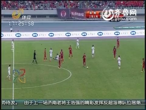 2014中超第27轮-上海上港0-0山东鲁能 下半场比赛实况