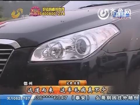 德州:新轿车撞上三轮 4S店修车不换原厂件