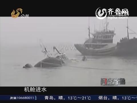 20141005《问安齐鲁》:渔业安全生产 严守海上生命线