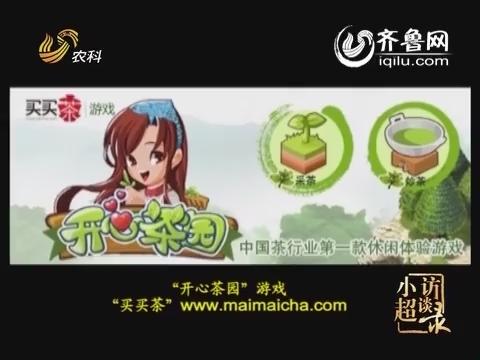 """20141005《小超访谈录》:""""茶叶""""变""""茶业""""——马玉峰"""
