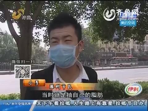 枣庄:小伙自卑要除抬头纹 花了一万多皱纹依旧