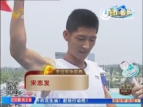 20141006《快乐向前冲》:季冠军赛刘宁队名额争夺战屡破纪录