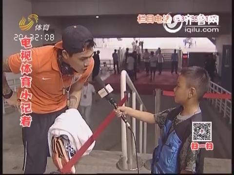2014年10月06日《电视体育小记者》