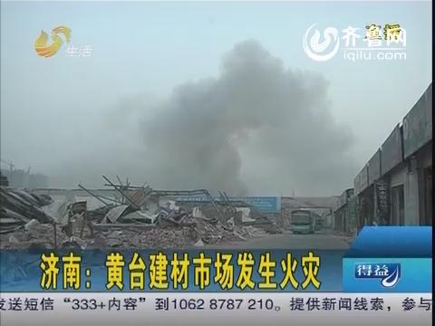 济南:黄台建材市场发生火灾