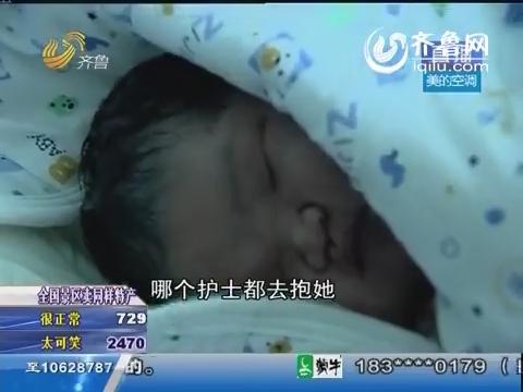 12斤9两!济南中心医院产下女巨婴