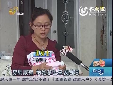 潍坊:吓人!纸尿裤里惊现长刀片