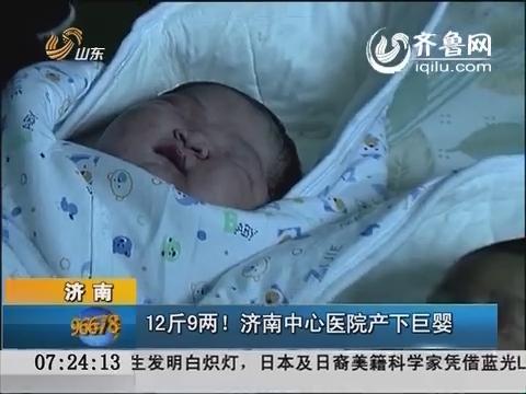 济南:12斤9两!济南中心医院产下巨婴