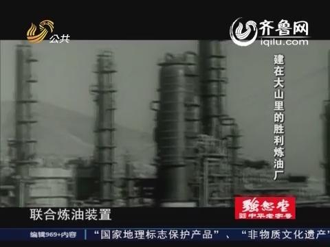 建在大山里的胜利炼油厂(上)