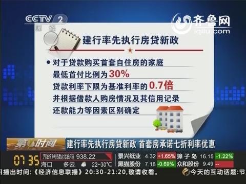建行首套房房贷利率_建行率先执行房贷新政首套房承诺七折利率优