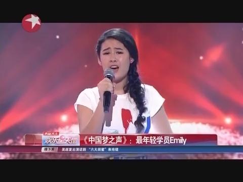 《中国梦之声》:最年轻学员emily