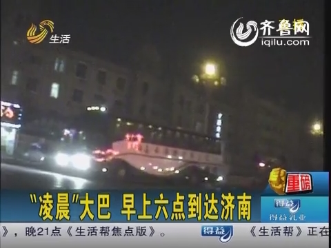 调查:凌晨开往济南的大巴(四)