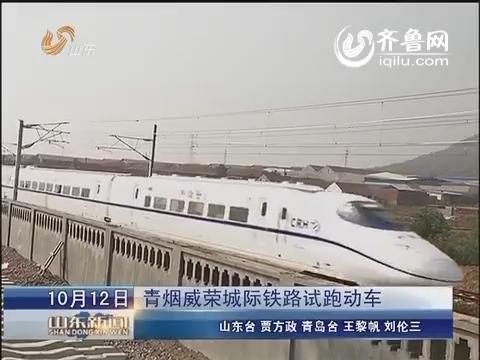 青烟威荣城际铁路试跑动车